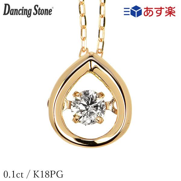 ダンシングストーン ダイヤモンド ネックレス 0.1ct K18 ピンクゴールド 揺れる ネックレス ダンシングダイヤ しずく しずく型 クロスフォー 正規品 保証書付 ギフト プレゼント【在庫有であす楽可】