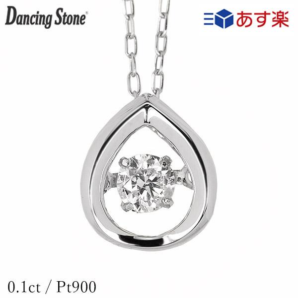 ダンシングストーン ダイヤモンド ネックレス 0.1ct プラチナ Pt900 揺れる ネックレス ダンシングダイヤ しずく しずく型 クロスフォー 正規品 保証書付 普段使い ギフト プレゼント【在庫有であす楽可】