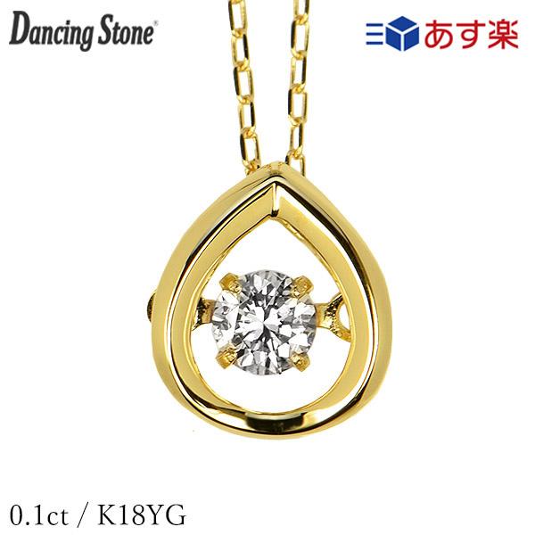 ダンシングストーン ダイヤモンド ネックレス 0.1ct K18 イエローゴールド 揺れる ネックレス ダンシングダイヤ しずく しずく型 クロスフォー 正規品 保証書付 ギフト プレゼント【在庫有であす楽可】