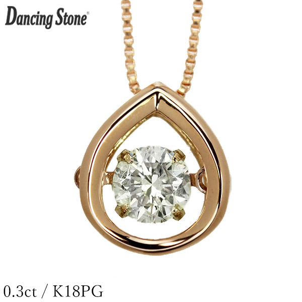 ダンシングストーン ダイヤモンド ネックレス 0.3ct K18 ピンクゴールド 揺れる ネックレス ダンシングダイヤ しずく しずく型 クロスフォー 正規品 鑑別書付 保証書付 ギフト プレゼント【在庫有であす楽可】