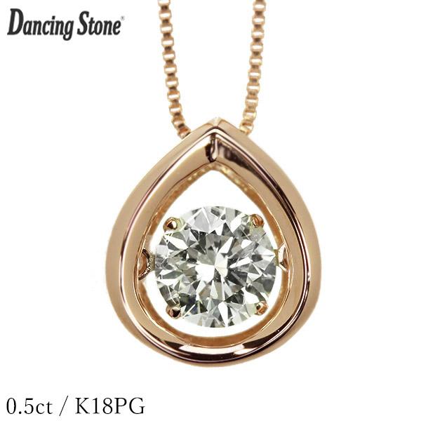 ダンシングストーン ダイヤモンド ネックレス 0.5ct K18 ピンクゴールド 揺れる ネックレス ダンシングダイヤ しずく しずく型 クロスフォー 正規品 鑑別書付 保証書付 ギフト プレゼント【在庫有であす楽可】