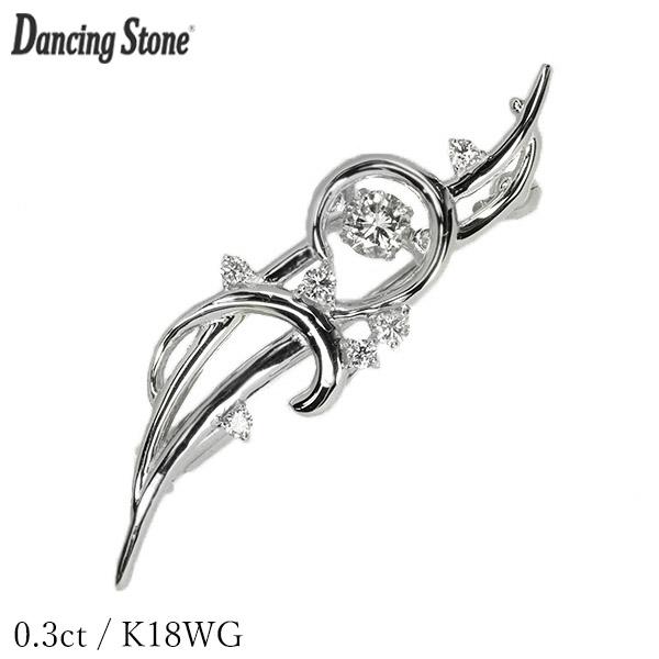 ダンシングストーン ダイヤモンド ブローチ 0.3ct K18 ホワイトゴールド 揺れる ブローチ クロスフォー 正規品 鑑別書付 保証書付 ギフト プレゼント