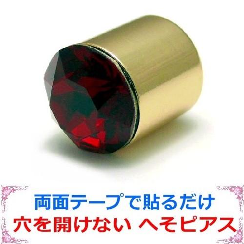 医療用両面テープで おへそに 貼るだけ 穴を開けない へそピアス ベリーピー<BR>ピロー シャム/レッド ゴールド10mm