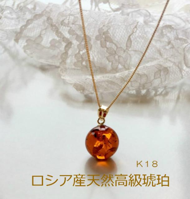 K18 シンプル琥珀ペンダント 大玉11mmの琥珀贈物に最適なK18琥珀ジュエリーK18 45cmスライド式ネックレス付き 天然琥珀 大珠11mm ロシア産天然高級琥珀 K18チェーン 琥珀ペンダント 春の新作続々 日本製 パワーストーン