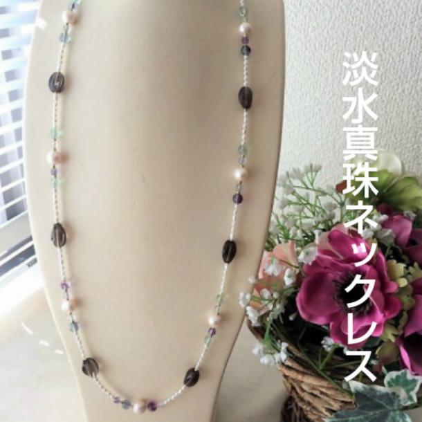 超人気 淡水パール水晶のロングネックレス 6月誕生石 淡水パール お気に入り 真珠 デザインロングネックレス ステーションネックレス プレゼント フローライト パワーストーン
