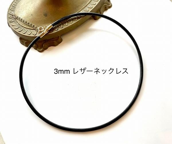 3mmサイズ 革ひも チョーカー 超安い 45cm 40cmに+5cmのアジャスター付き 本革レザーネックレス ブラックレザー 品質検査済 アジャスター付き 3mm ペンダント チェーン