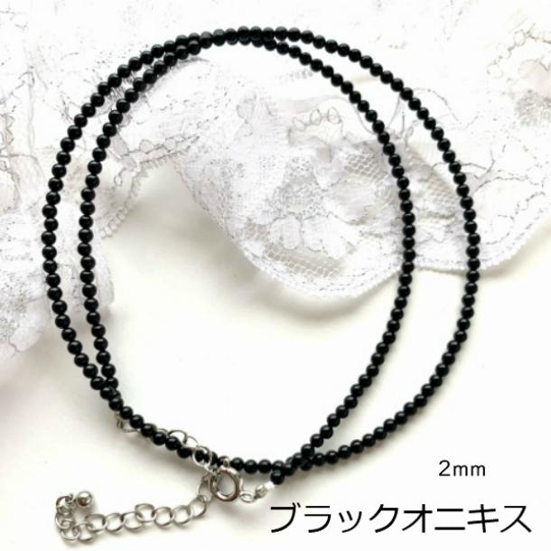 チェーンになるネックレス 購入 ブラックオニキスネコポス300円 オニキス ネックレス 特価キャンペーン パワーストーン 天然石 ブラックオニキス