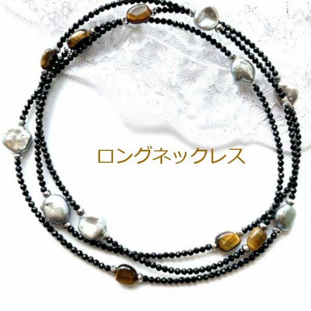 お洒落なロングネックレス 天然石 ファクトリーアウトレット 淡水真珠 授与 ロングネックレス ネックレス ターガーアイ パワーストーン 90cm スピネル