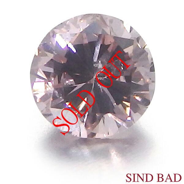 天然ピンクダイヤモンド ルース 裸石 0.056ct FANCY ORANGY PINK SI-2 中央宝石研究所 ソーティング付き【ペンダント・指輪・ブローチ等 加工可能】