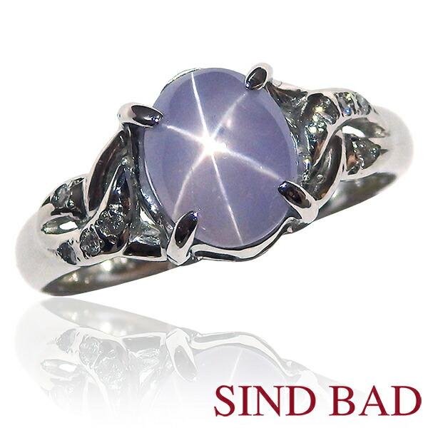 スターサファイヤ 指輪 プラチナ 2.50ct【スターサファイヤ リング】