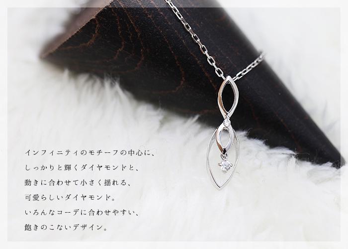 ネックレス ペンダント レディースK18WG ダイヤモンド 0 03ct ホワイトゴールド 誕生石 バースデーインフィニティ クリスマス ギフト プレゼント 彼女BoWdCexr