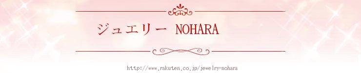 ジュエリー NOHARA:ワンランク上のジュエリーを...ジュエリー・時計・めがね