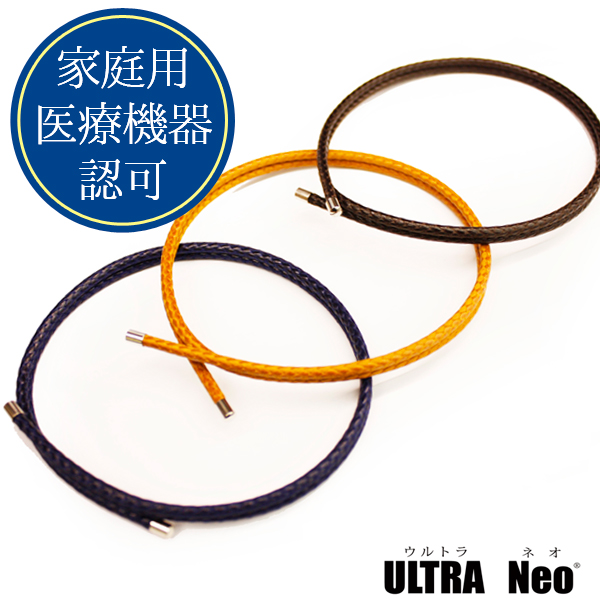 ULTRA Neo ウルトラネオ 磁気ネックレス スポーツ ステンレス マグネット 磁気 メンズ レディース 管理医療機器 ULTRANeo【DEAL】