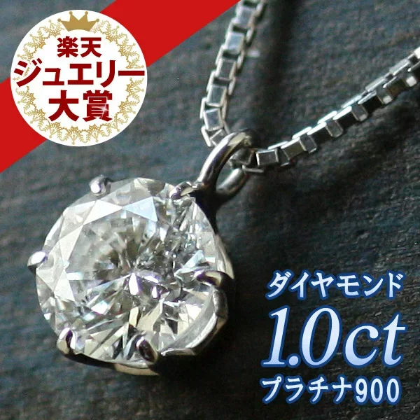 1カラット ダイヤモンド ネックレス 一粒 1ct 鑑別書付 プラチナ900 シンプル ダイヤ ネックレス 人気 Pt900 DIAMOND NECKLACE