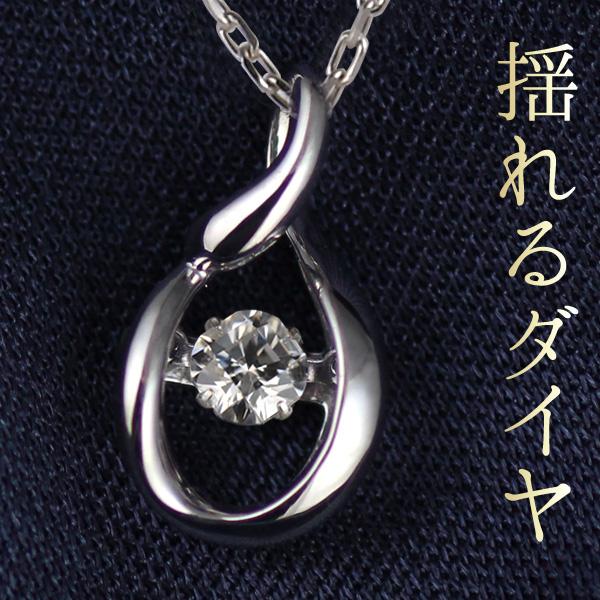 ダンシングストーン ネックレス 揺れる ダイヤモンド ネックレス 一粒 ダイヤモンド ネックレス ホワイトゴールド ダイヤモンドネックレス ダイヤ NECKLACE