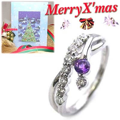 クリスマス限定Xmasカード付結婚10周年記念 プラチナ アメジスト・ダイヤモンドリング