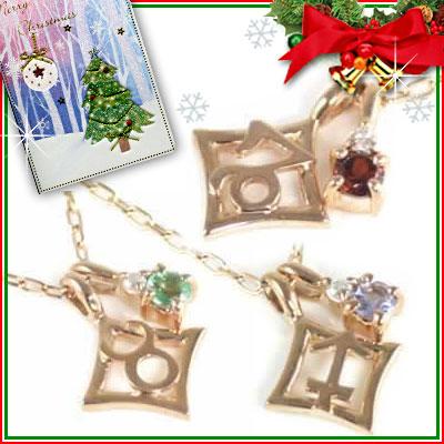 クリスマス限定Xmasカード付K10ピンクゴールド 星座・誕生石ペンダントネックレス