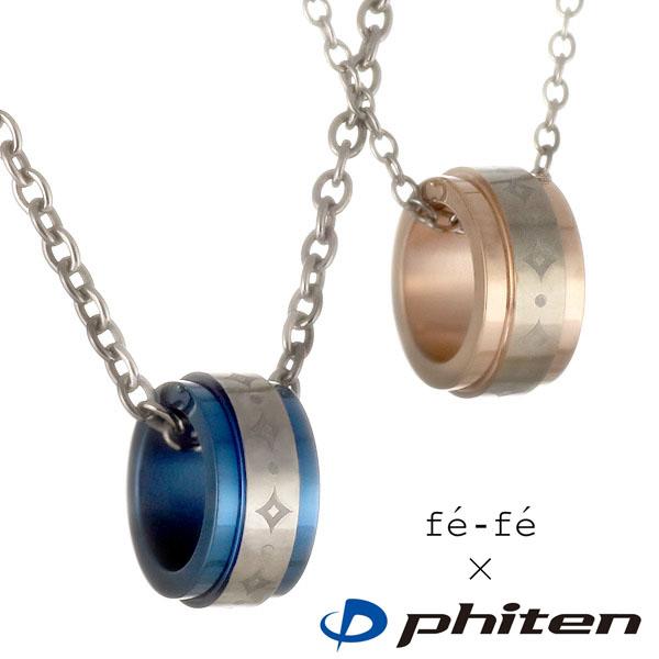 ネックレス メンズ ファイテン Phiten チタン ペンダント ネックレス チタンペンダント ネックレス ペア メンズ レディース