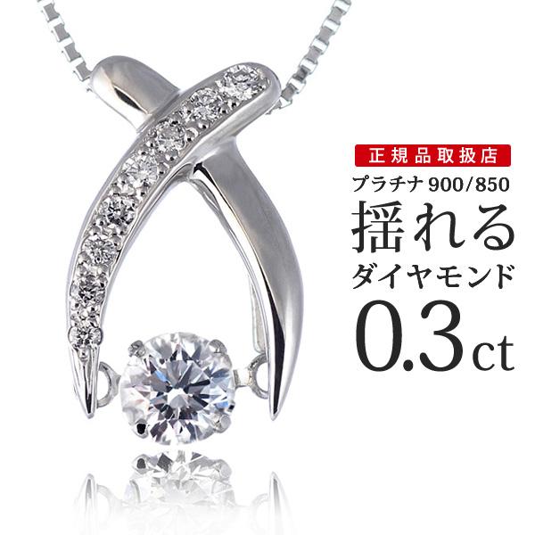 ダンシングストーン ダイヤ 揺れる ダイヤモンド ネックレス 一粒 ダイヤモンド ネックレス プラチナ ダイヤモンドネックレス