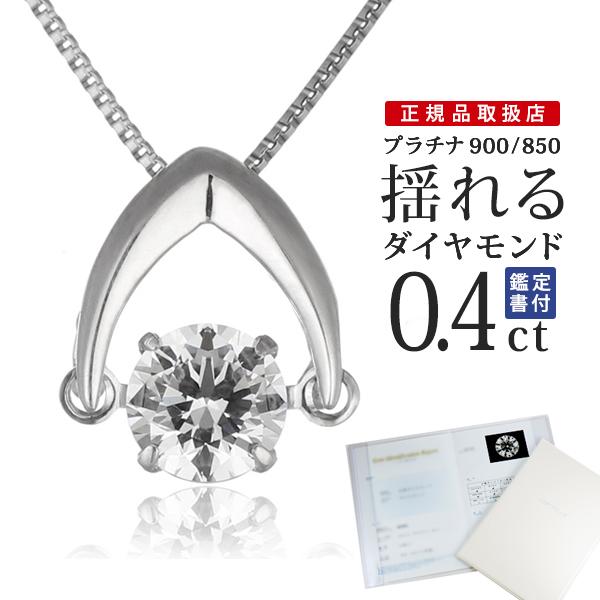 揺れる ダイヤモンド ネックレス ダンシングストーン ダイヤ 揺れる ダイヤモンド ネックレス 一粒 ダイヤモンド ネックレス プラチナ ダイヤモンドネックレス ダンシングストーン ダイヤ 鑑定書付き 0.4ct Fカラー SIクラス エクセレント カット 末広