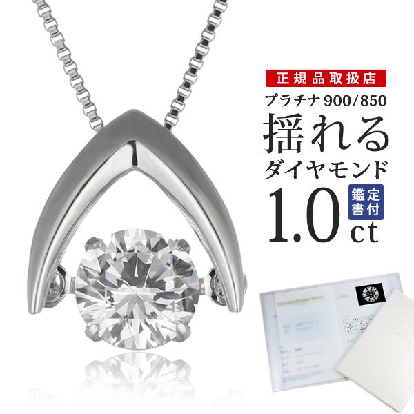 揺れる ダイヤモンド ネックレス ダンシングストーン ダイヤ 揺れる ダイヤモンド ネックレス 一粒 ダイヤモンド ネックレス プラチナ ダイヤモンドネックレス ダンシングストーン ダイヤ 鑑定書付き 1ct Gカラー SIクラス エクセレント カット