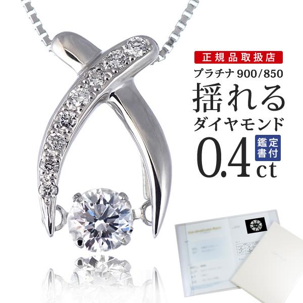 揺れる ダイヤモンド ネックレス ダンシングストーン ダイヤ 揺れる ダイヤモンド ネックレス 一粒 ダイヤモンド ネックレス プラチナ ダイヤモンドネックレス ダンシングストーン ダイヤ 鑑定書付き 0.4ct Fカラー SIクラス エクセレント カット