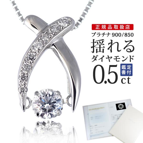 揺れる ダイヤモンド ネックレス ダンシングストーン ダイヤ 揺れる ダイヤモンド ネックレス 一粒 ダイヤモンド ネックレス プラチナ ダイヤモンドネックレス ダンシングストーン ダイヤ 鑑定書付き 0.5ct Fカラー SIクラス エクセレント カット 末広
