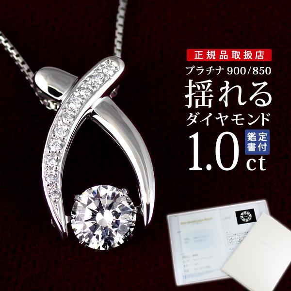 揺れる ダイヤモンド ネックレス ダンシングストーン ダイヤ 揺れる ダイヤモンド ネックレス 一粒 ダイヤモンド ネックレス プラチナ ダイヤモンドネックレス ダンシングストーン ダイヤ 鑑定書付き 1ct SIクラス