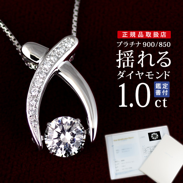 揺れる ダイヤモンド ネックレス ダンシングストーン ダイヤ 揺れる ダイヤモンド ネックレス 一粒 ダイヤモンド ネックレス プラチナ ダイヤモンドネックレス ダンシングストーン ダイヤ 鑑定書付き 1ct Gカラー SIクラス