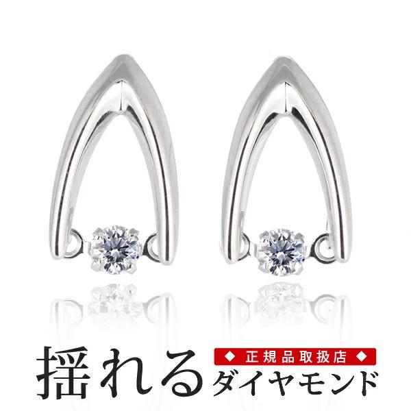 ダイヤモンド ピアス 揺れる ダイヤ 計0.10ct 18金ホワイトゴールド ダンシングストーン レディース Diamond Pierce