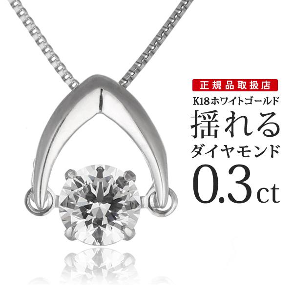 揺れる ダイヤモンド ネックレス 一粒 ダイヤモンド ネックレス ホワイトゴールド ダイヤモンドネックレス ダンシングストーン ダイヤ
