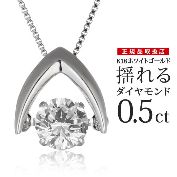 揺れる ダイヤモンド ネックレス ダンシングストーン ダイヤ 揺れる ダイヤモンド ネックレス 一粒 ダイヤモンド ネックレス ホワイトゴールド ダイヤモンドネックレス ダンシングストーン ダイヤ