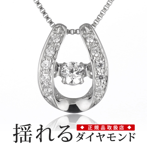 揺れる ダイヤモンド ネックレス ダンシングストーン ダイヤ 揺れる ダイヤモンド ネックレス 一粒 ダイヤモンド ネックレス ホワイトゴールド ダイヤモンドネックレス ダイヤ 馬蹄【DEAL】