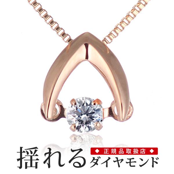 揺れる ダイヤモンド ネックレス 一粒 ダイヤモンド ネックレス ピンクゴールド ダイヤモンドネックレス ダンシングストーン ダイヤ