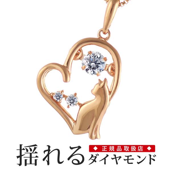 ダンシングストーン ダイヤ 揺れる 猫 ダイヤモンド ネックレス ピンクゴールド ダイヤモンドネックレス