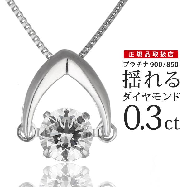 揺れる ダイヤモンド ネックレス 一粒 ダイヤモンド ネックレス プラチナ ダイヤモンドネックレス ダンシングストーン ダイヤ
