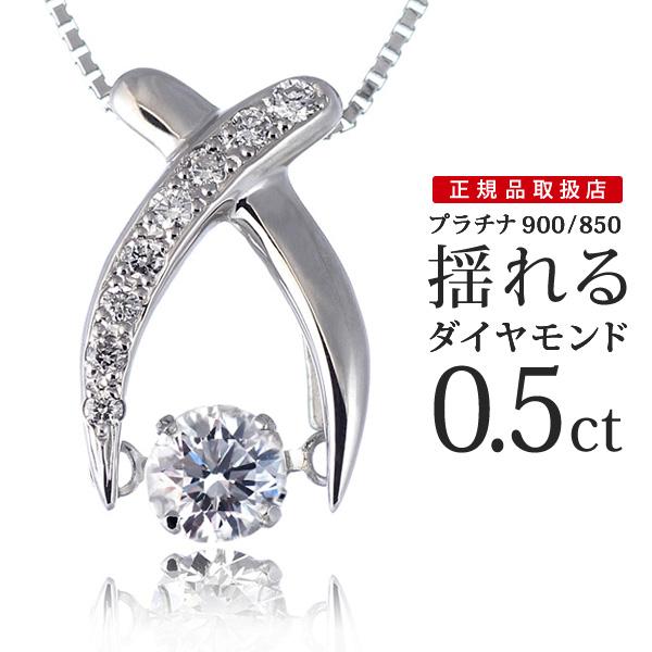 揺れる ダイヤモンド ネックレス ダンシングストーン ダイヤ 揺れる ダイヤモンド ネックレス 一粒 ダイヤモンド ネックレス プラチナ ダイヤモンドネックレス ダンシングストーン ダイヤ【DEAL】