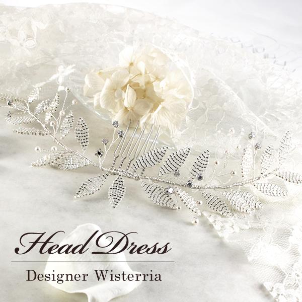 小枝のヘッドドレス シルバー ヘアアクセサリー