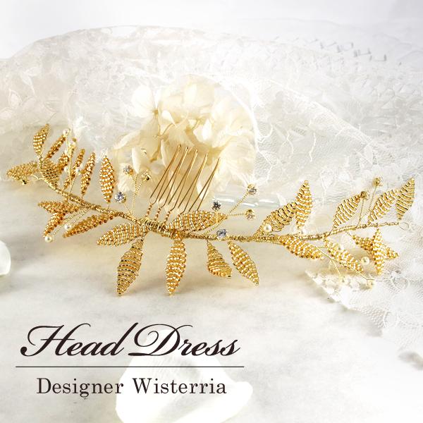 小枝のヘッドドレス ゴールド ヘアアクセサリー