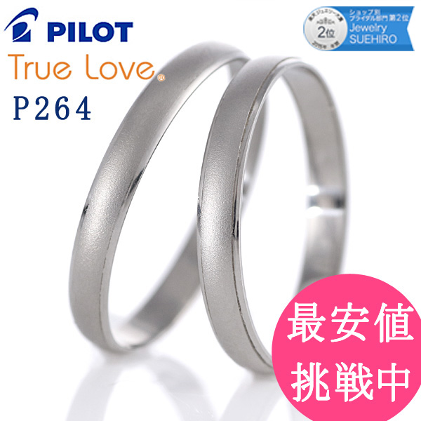 【レビュー高評価!!】結婚指輪 マリッジリング結婚指輪 プラチナ結婚指輪 ペア結婚指輪 刻印無料結婚指輪 シンプル結婚指輪