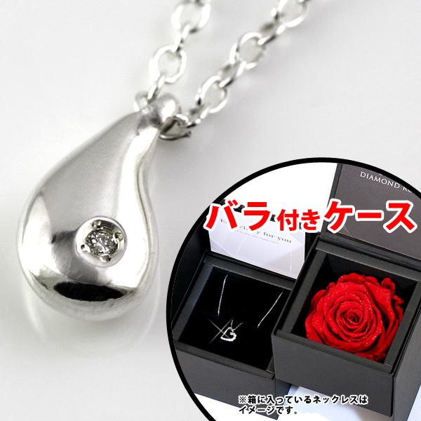 シルバー天然ダイヤモンドペンダントネックレス-QP【あす楽対応】バラ付ケースセット