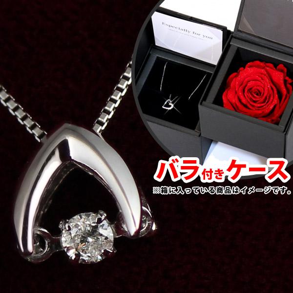 揺れる ダイヤモンド ネックレス ダンシングストーン ダイヤ 揺れる ダイヤモンド ネックレス 一粒 ダイヤモンド ネックレス ホワイトゴールド ダイヤモンドネックレス ダンシングストーン ダイヤバラ付ケースセット