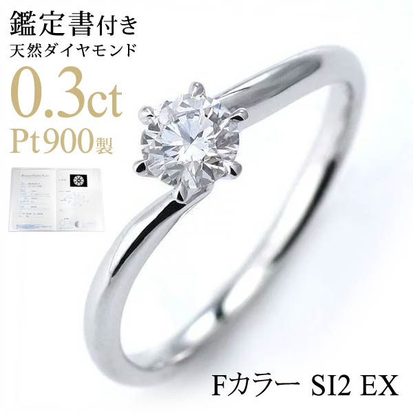 婚約指輪 ダイヤモンド 0.3ct 最高級エクセレントカット AneCan掲載 ダイヤモンドデザインリング(婚約指輪・エンゲージリング) ソリティア 一粒