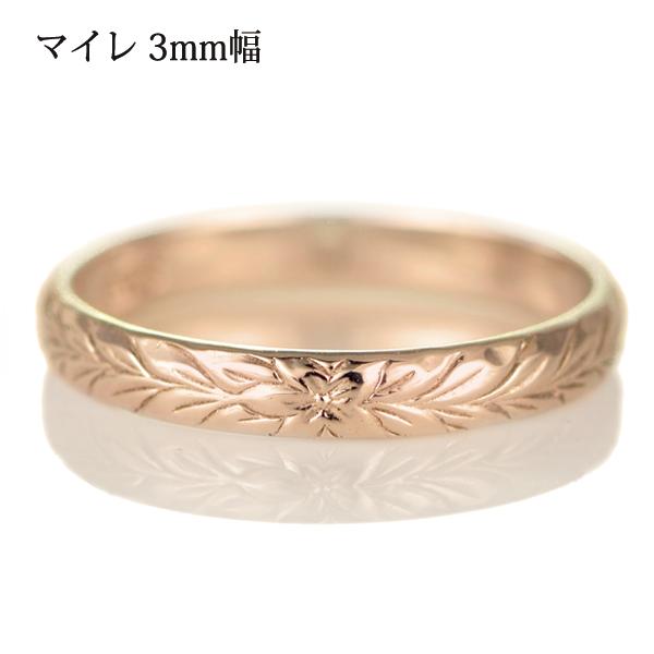 ハワイアンジュエリー メンズ リング 人気 ピンクゴールド 18金 K18 18k 幅約3mm 指輪 ファッション デザイン マイレ【DEAL】
