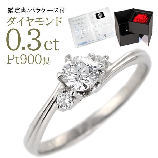 エンゲージリング 婚約指輪 ダイヤモンドリング プラチナ プロポーズ 鑑定書付き 今だけバラジュエリーケースプレゼント