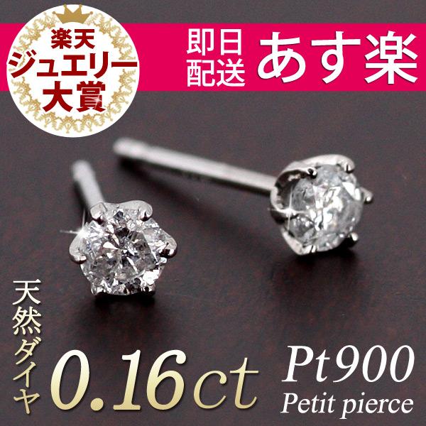 ダイヤモンド ピアス プラチナ 900 ダイヤ 計0.16ct 一粒 シンプル レディース Diamond Pierce