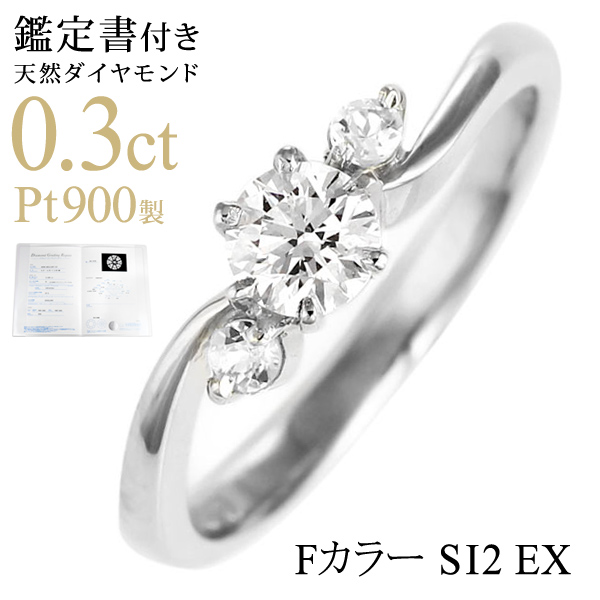 CanCam掲載( 4月誕生石 ) Pt ダイヤモンドリング 末広 スーパーSALE