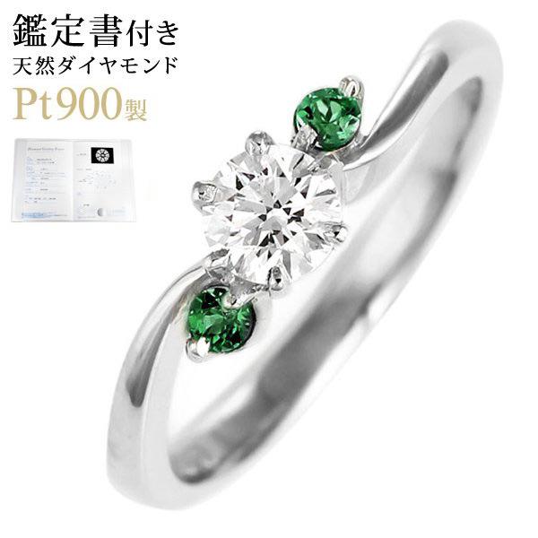 エンゲージリング 婚約指輪 ダイヤモンド ダイヤ プラチナ リング エメラルド 0.33ct【DEAL】