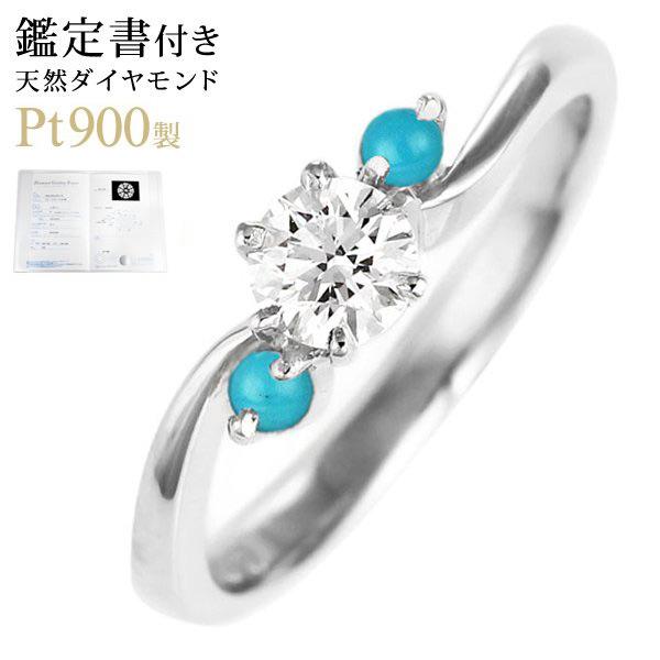 婚約指輪 エンゲージリング ダイヤモンド ダイヤ リング 指輪 人気 ダイヤ プラチナ リング ターコイズ 0.35ct