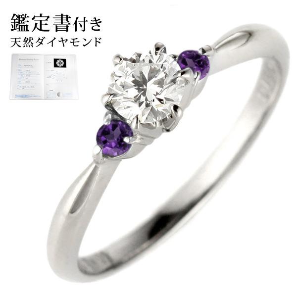 エンゲージリング 婚約指輪 ダイヤモンド ダイヤ プラチナ リング アメジスト 0.33ct【DEAL】